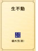 生不動(青空文庫)