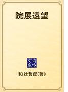 院展遠望(青空文庫)
