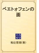 ベエトォフェンの面(青空文庫)