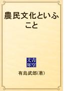 農民文化といふこと(青空文庫)