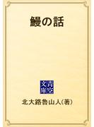 鰻の話(青空文庫)