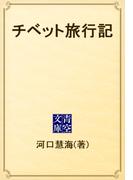 チベット旅行記(青空文庫)
