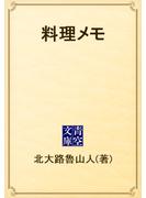 料理メモ(青空文庫)