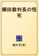 棚田裁判長の怪死(青空文庫)