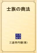 士族の商法(青空文庫)