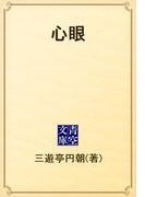 心眼(青空文庫)
