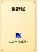 世辞屋(青空文庫)