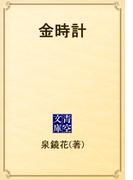 金時計(青空文庫)