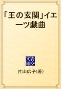 「王の玄関」イエーツ戯曲(青空文庫)
