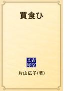 買食ひ(青空文庫)