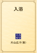 入浴(青空文庫)
