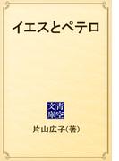 イエスとペテロ(青空文庫)