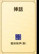 挿話(青空文庫)