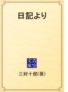 日記より(青空文庫)