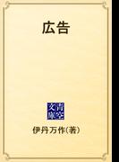 広告(青空文庫)