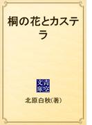 桐の花とカステラ(青空文庫)