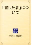 「冒した者」について(青空文庫)
