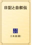 日記と自叙伝(青空文庫)