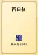 百日紅(青空文庫)