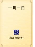 一月一日(青空文庫)