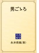 男ごゝろ(青空文庫)