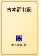 古本評判記(青空文庫)