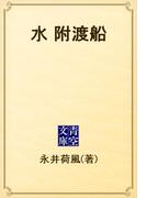 水 附渡船(青空文庫)