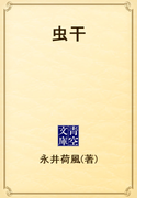 虫干(青空文庫)
