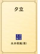 夕立(青空文庫)