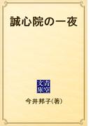 誠心院の一夜(青空文庫)