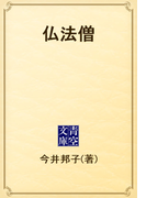 仏法僧(青空文庫)