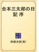 合本三太郎の日記 序(青空文庫)
