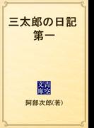 三太郎の日記 第一(青空文庫)