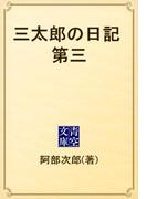 三太郎の日記 第三(青空文庫)