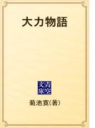 大力物語(青空文庫)