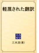 軽蔑された翻訳(青空文庫)