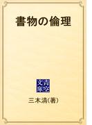 書物の倫理(青空文庫)