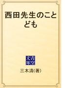 西田先生のことども(青空文庫)