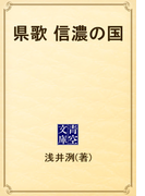 県歌 信濃の国(青空文庫)