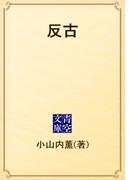 反古(青空文庫)