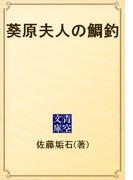 葵原夫人の鯛釣(青空文庫)