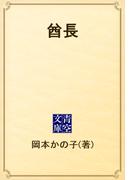 酋長(青空文庫)