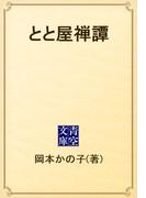とと屋禅譚(青空文庫)