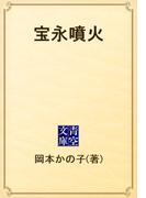 宝永噴火(青空文庫)