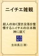 ニイチエ雑観 超人の如く潔き没落を憧憬するニイチエの日本精神に就て(青空文庫)