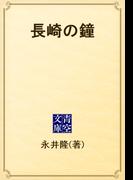 長崎の鐘(青空文庫)