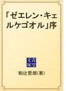 「ゼエレン・キェルケゴオル」序(青空文庫)
