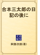 合本三太郎の日記の後に(青空文庫)