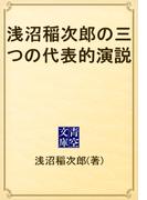浅沼稲次郎の三つの代表的演説(青空文庫)