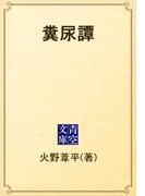 糞尿譚(青空文庫)